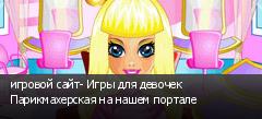 игровой сайт- Игры для девочек Парикмахерская на нашем портале