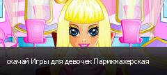 скачай Игры для девочек Парикмахерская
