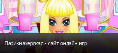 Парикмахерская - сайт онлайн игр