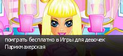 поиграть бесплатно в Игры для девочек Парикмахерская
