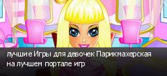 лучшие Игры для девочек Парикмахерская на лучшем портале игр