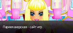 Парикмахерская - сайт игр