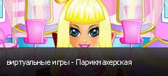 виртуальные игры - Парикмахерская