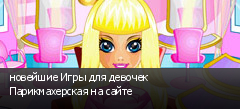 новейшие Игры для девочек Парикмахерская на сайте
