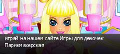 играй на нашем сайте Игры для девочек Парикмахерская