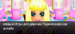 клевые Игры для девочек Парикмахерская онлайн