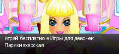 играй бесплатно в Игры для девочек Парикмахерская