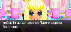 любые Игры для девочек Парикмахерская бесплатно