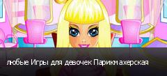 любые Игры для девочек Парикмахерская