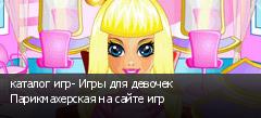 каталог игр- Игры для девочек Парикмахерская на сайте игр