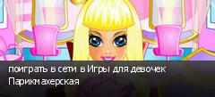 поиграть в сети в Игры для девочек Парикмахерская