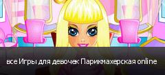 все Игры для девочек Парикмахерская online