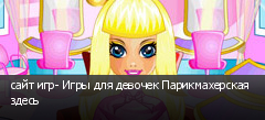 сайт игр- Игры для девочек Парикмахерская здесь