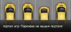 портал игр- Парковка на нашем портале