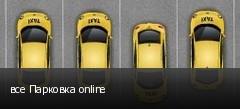 все Парковка online