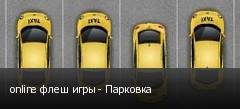 online флеш игры - Парковка