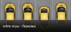 online игры - Парковка