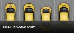 мини Парковка online