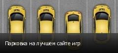 Парковка на лучшем сайте игр