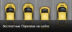 бесплатные Парковка на сайте