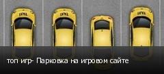 топ игр- Парковка на игровом сайте