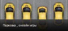 Парковка , онлайн игры