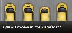 лучшие Парковка на лучшем сайте игр