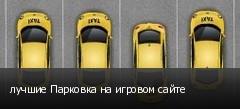 лучшие Парковка на игровом сайте