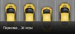 Парковка , 3d игры