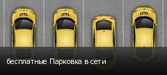 бесплатные Парковка в сети