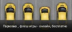 Парковка , флеш игры - онлайн, бесплатно