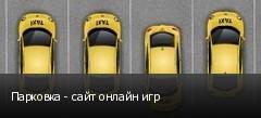 Парковка - сайт онлайн игр