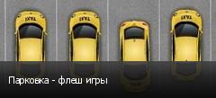 Парковка - флеш игры