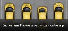 бесплатные Парковка на лучшем сайте игр