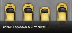 новые Парковка в интернете