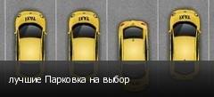 лучшие Парковка на выбор