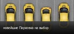 новейшие Парковка на выбор