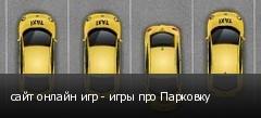 сайт онлайн игр - игры про Парковку