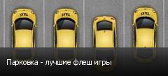 Парковка - лучшие флеш игры