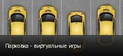 Парковка - виртуальные игры
