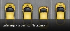 сайт игр - игры про Парковку
