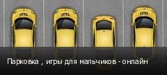 Парковка , игры для мальчиков - онлайн