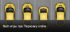 flash игры про Парковку online