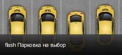 flash Парковка на выбор