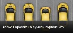 новые Парковка на лучшем портале игр
