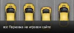 все Парковка на игровом сайте