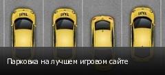 Парковка на лучшем игровом сайте