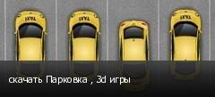 скачать Парковка , 3d игры