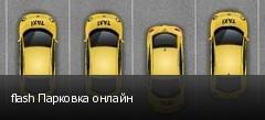 flash Парковка онлайн