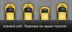 игровой сайт- Парковка на нашем портале